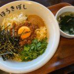 ほうきぼし茅ヶ崎店の台湾まぜそばが美味い!マツコの知らない世界でも紹介された逸品を紹介!