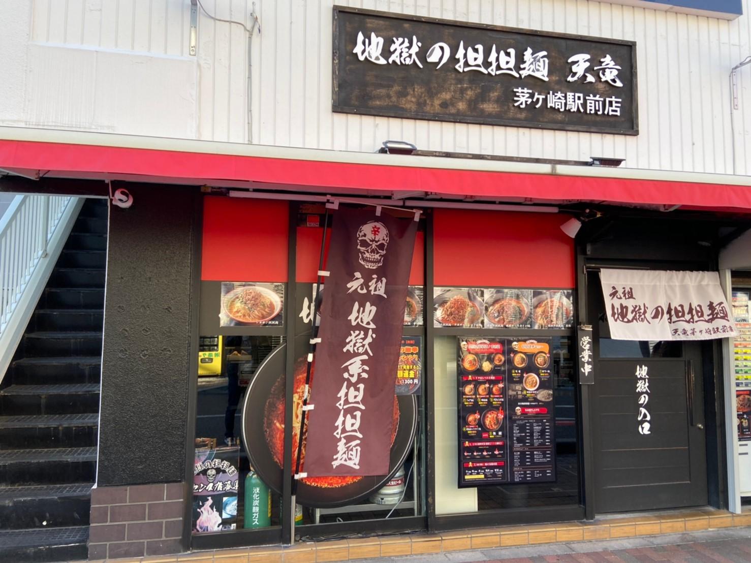 地獄の担担麺 天竜茅ヶ崎駅前店