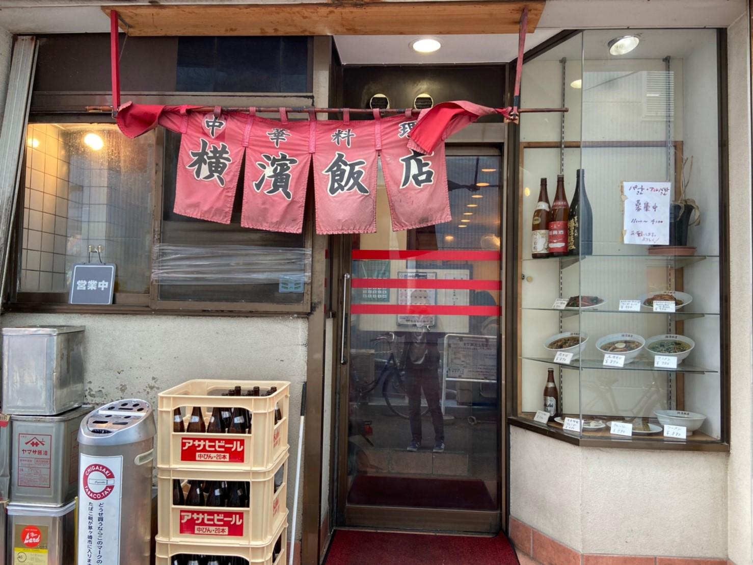 横浜飯店茅ヶ崎