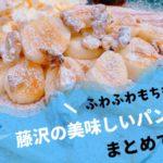 【地元民が選ぶ!】藤沢駅&辻堂駅周辺のおすすめパンケーキ6選!ふわっふわで美味しい!