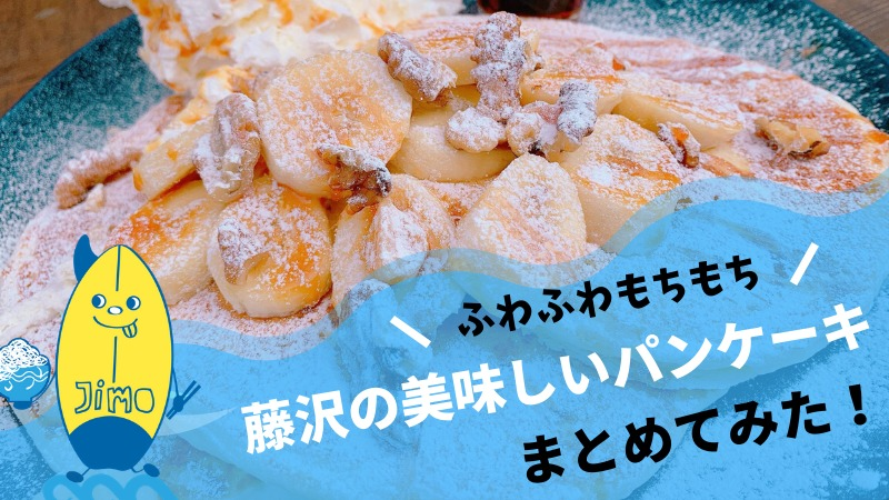 【地元民が選ぶ!】藤沢駅&辻堂駅周辺のおすすめパンケーキ8選!ふわっふわで美味しい!