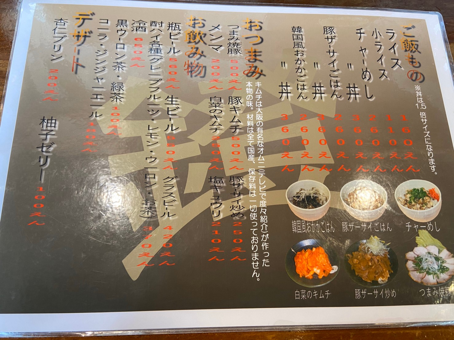 麺や鐙-1