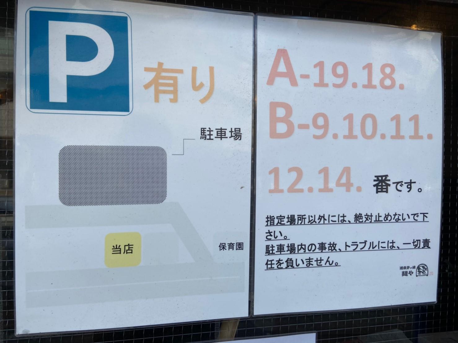 麺や鐙駐車場