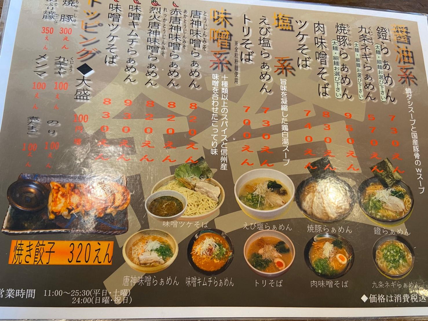 麺や鐙メニュー