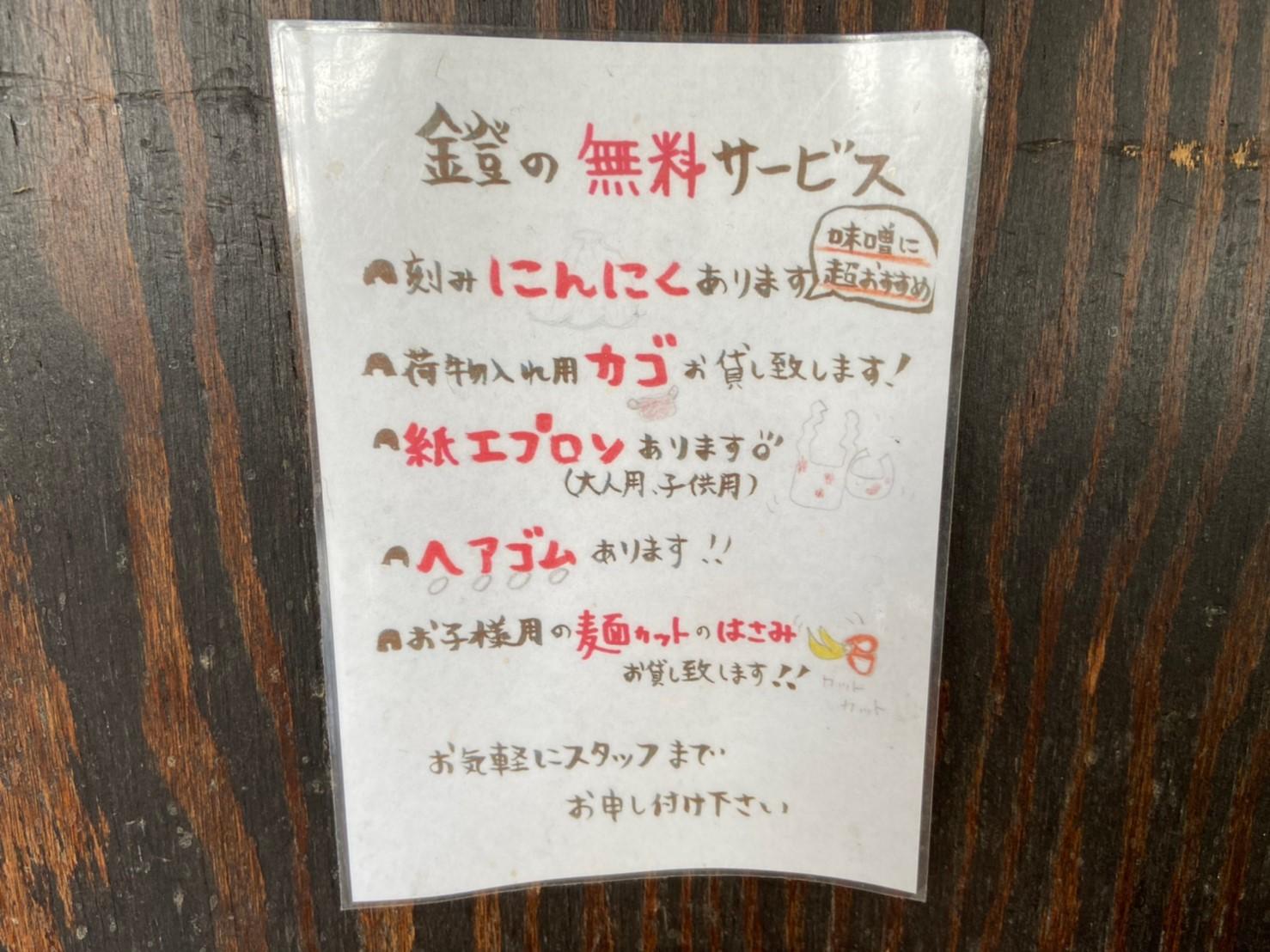 麺や鐙-2