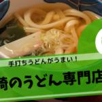 茅ヶ崎市のうどん専門店6選!人気の手打ちうどんが美味しい!