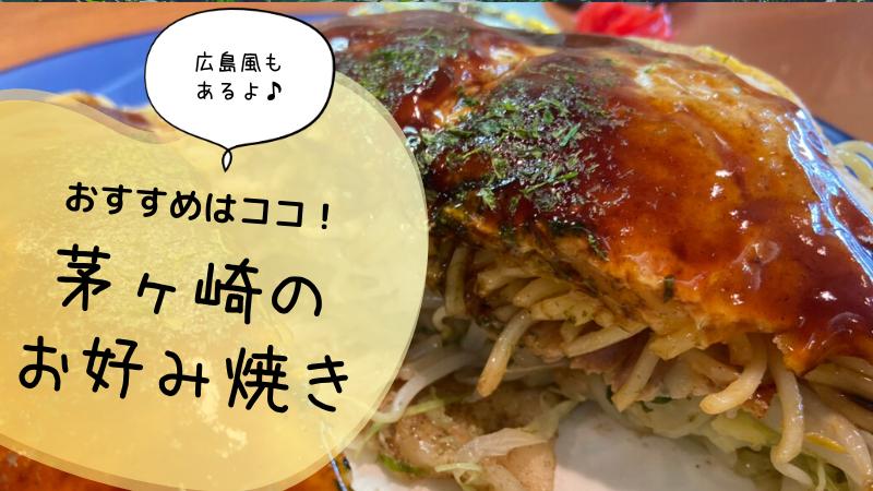 茅ヶ崎市のおすすめお好み焼き5選!人気店から広島風まで厳選して紹介!