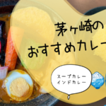 茅ヶ崎市のおすすめカレー屋9選!スープカレーからインドカレーまで厳選紹介!