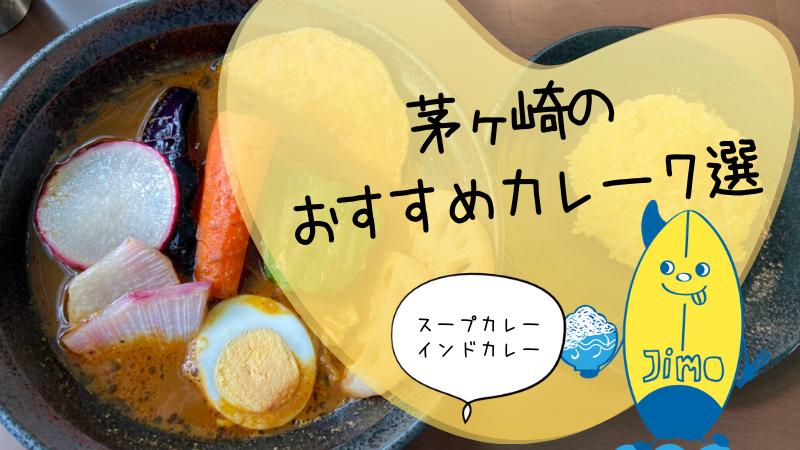 茅ヶ崎カレー