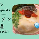 【茅ヶ崎】ラーメン達の博多豚骨ラーメンが美味い!〆ラーメンに食らおう!