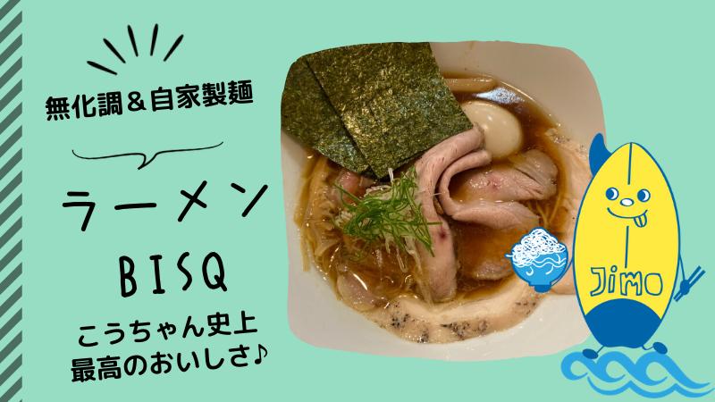 麺屋BISQ(ビスク)の鶏そばが美味い!無化調&自家製麺を食らおう!