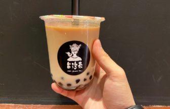 台湾茶茅ヶ崎