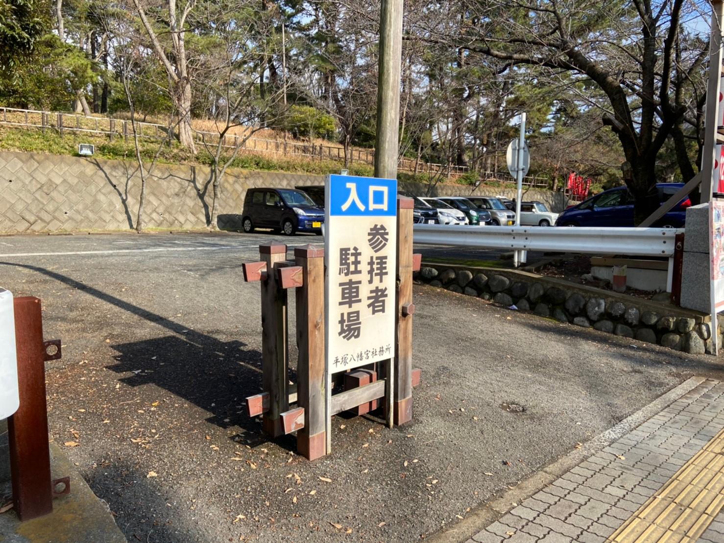 平塚八幡宮駐車場