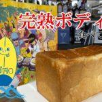 生とサザンと完熟ボディが2月22日にオープン!茅ヶ崎初の高級食パン専門店!