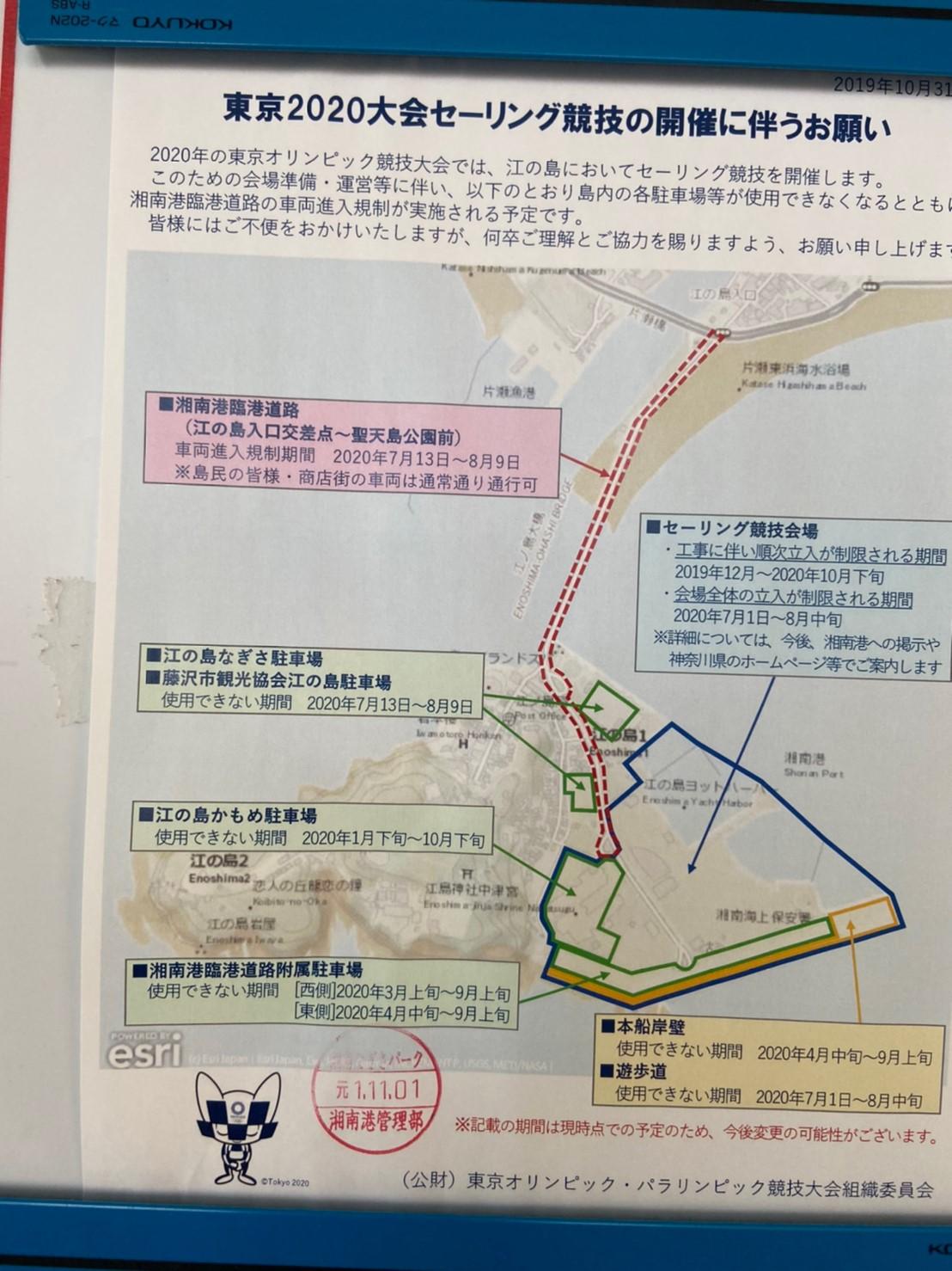 江ノ島ヨットハーバー車両規制