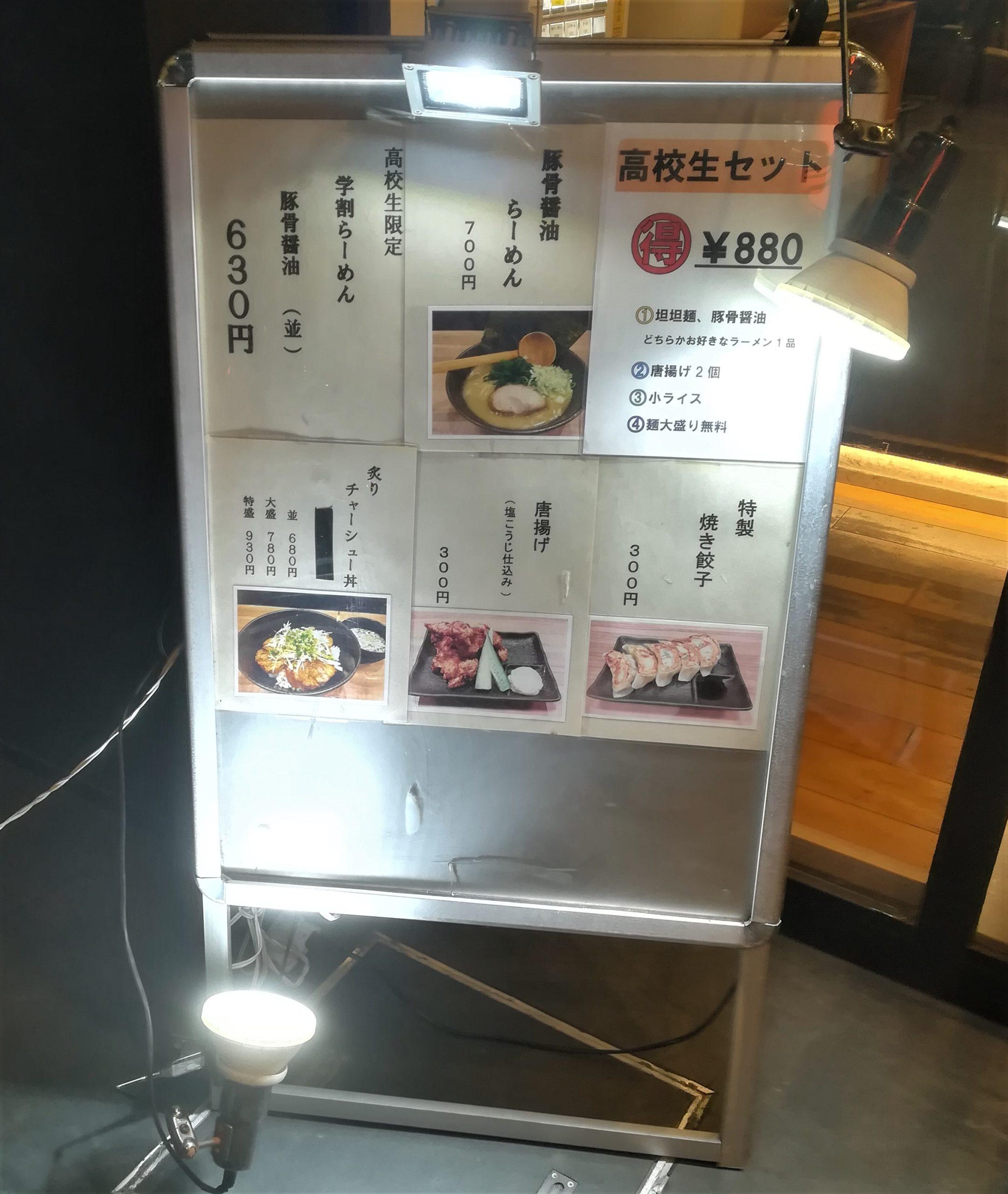 yutori看板1