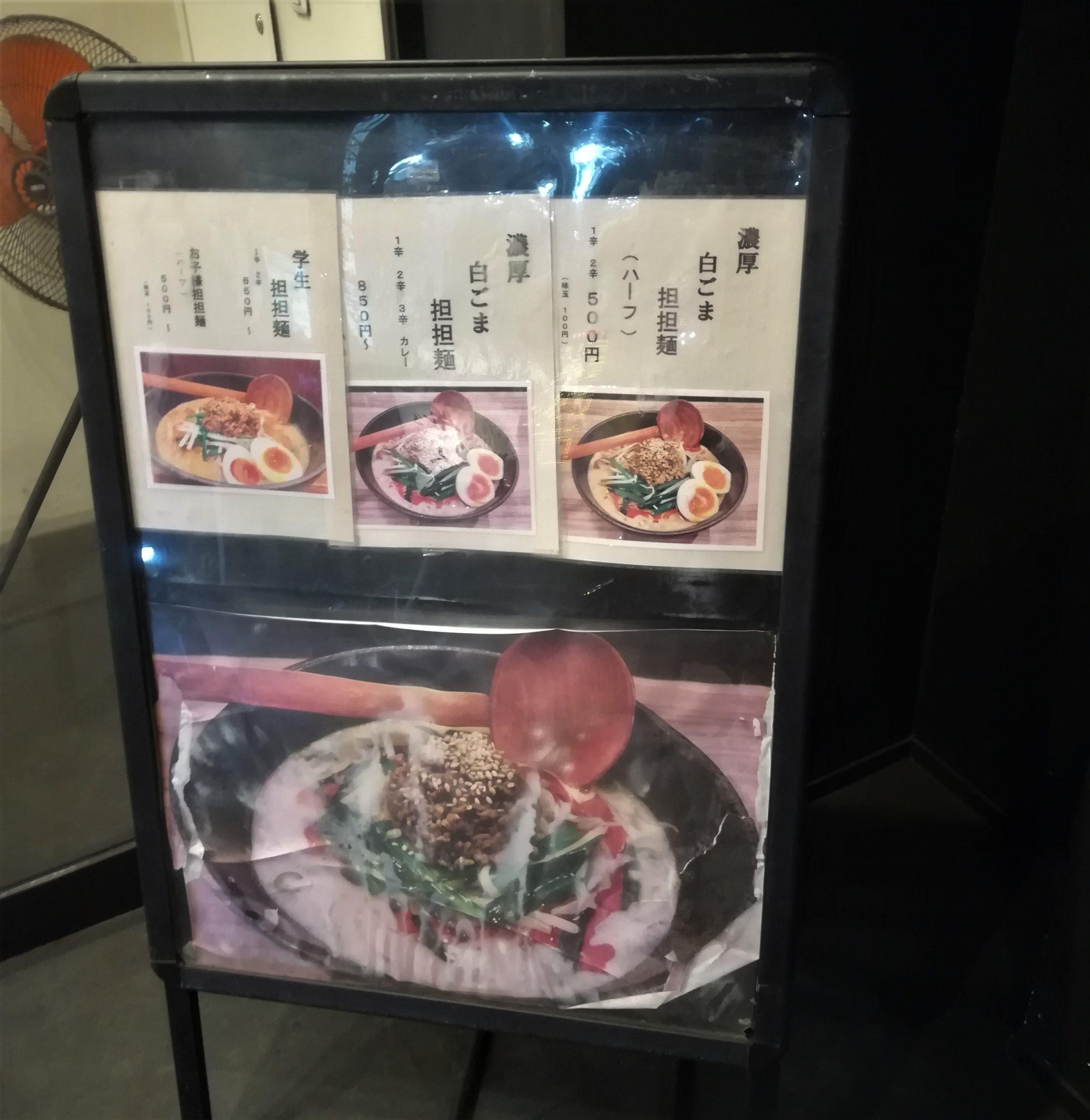 yutori看板2