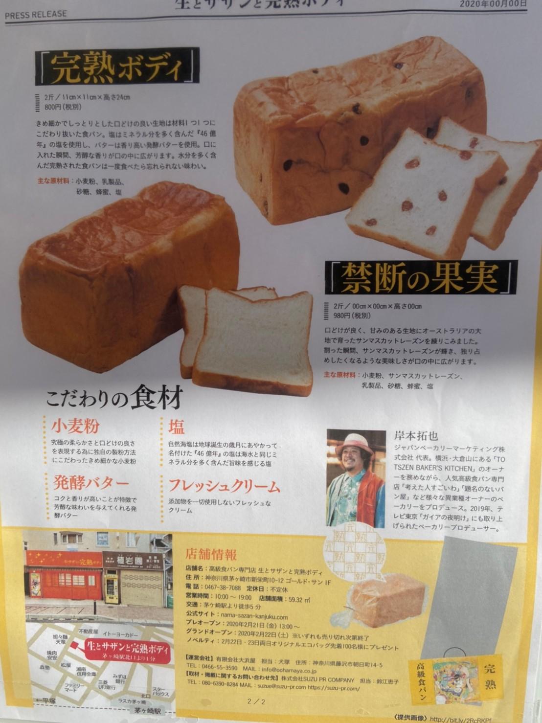 茅ヶ崎 食パン