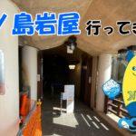 江の島岩屋は江ノ島神社発祥の地!観光の所要時間はどれくらい?