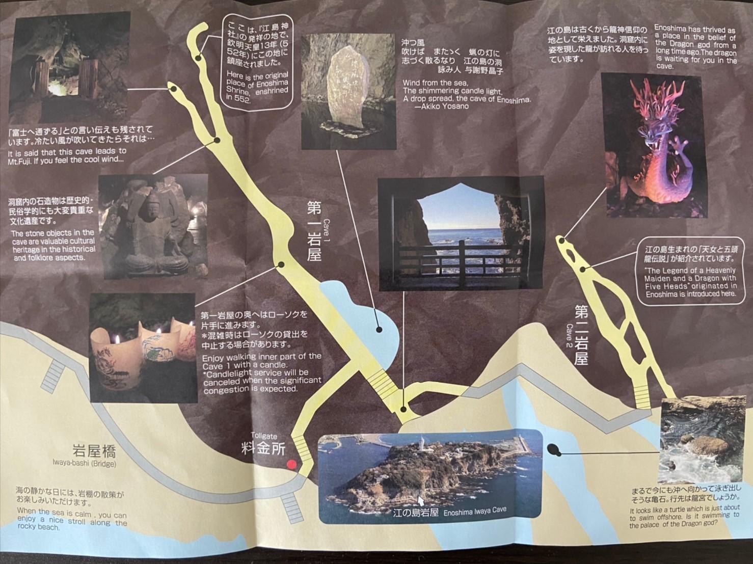 江ノ島岩屋マップ