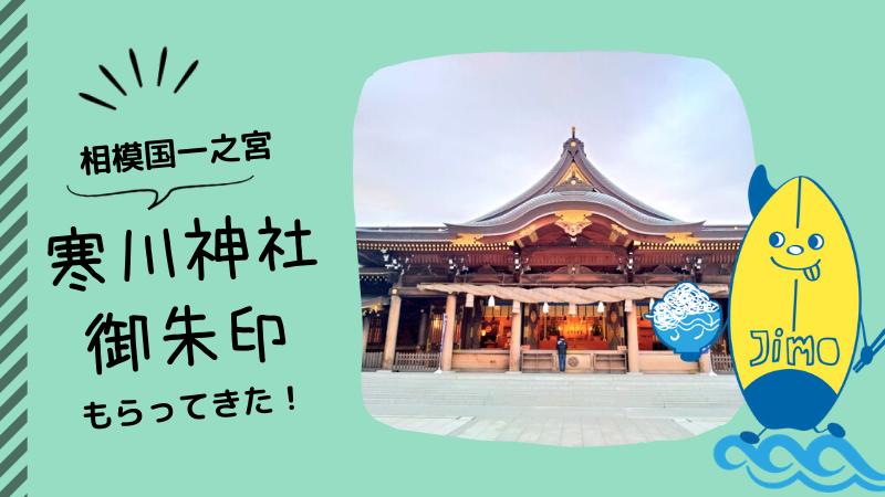寒川神社アイキャッチ