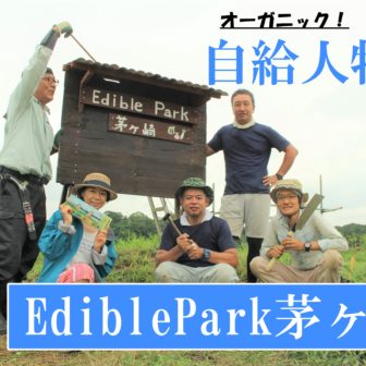 ediblepark