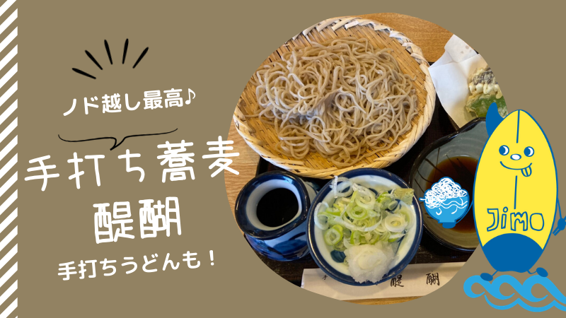 【茅ヶ崎】醍醐(だいご)の手打ち蕎麦がうまい!手打ちうどんもあるよ♪