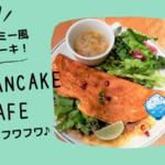 【辻堂】J.S. PANCAKE CAFEテラスモール湘南店でバインミー風パンケーキを食べてきた!