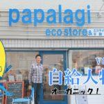 【エコストアパパラギ】日本初のプラスチックフリー販売店!無農薬・量り売りに対する想いとは?