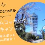 【江の島】サムエルコッキング苑&シーキャンドルの行き方!おすすめ観光スポットを紹介します!
