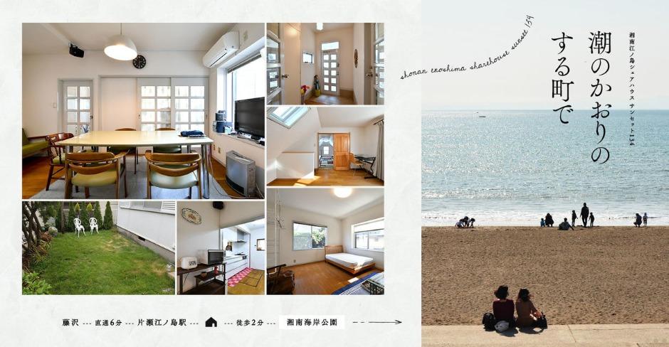 湘南江ノ島シェアハウス サンセット134