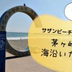 茅ヶ崎の海沿いカフェ6選!サザンビーチの海が見えるカフェでオシャレランチ♪