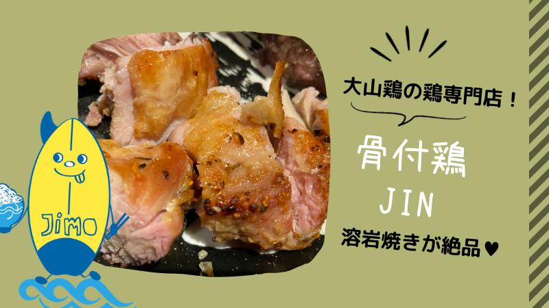 【茅ヶ崎】骨付鳥JIN(ジン)が新規オープン!大山鶏の溶岩焼きが絶品!