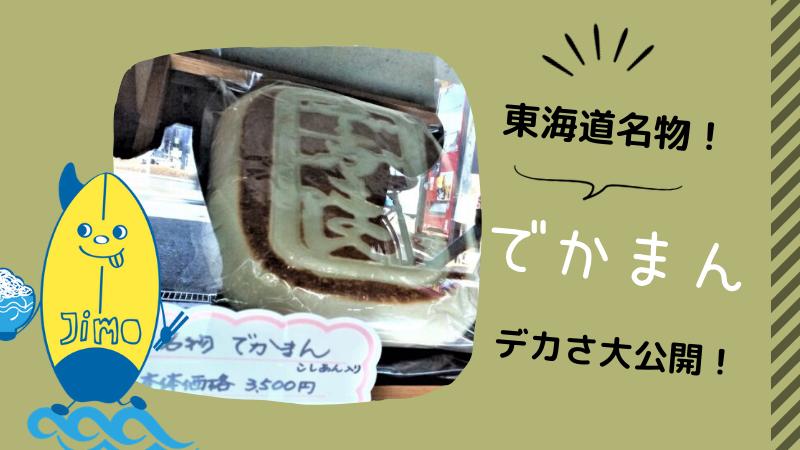 【茅ヶ崎】東海道名物「でかまん菓子舗」とは?大きさを大公開!