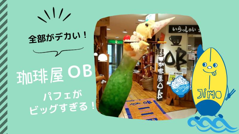 【藤沢】珈琲屋OB(オービー)のBIGパフェを食べてきた!メニュー全てがデカすぎる!