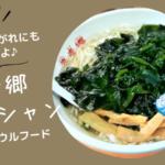 【平塚】老郷(ラオシャン)本店のタンメンを食す!嵐にしやがれにも出たソウルフード!