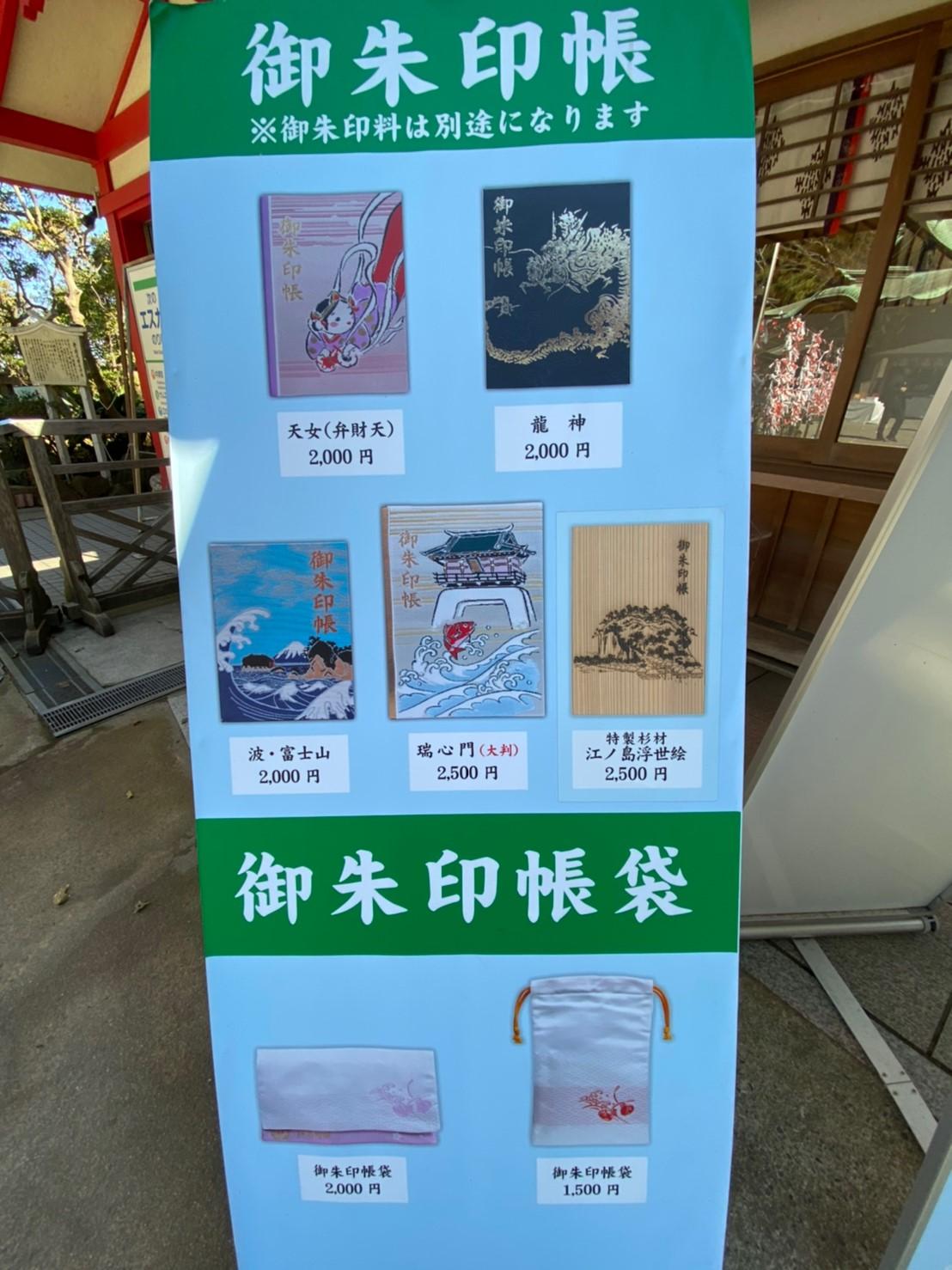 江ノ島神社御朱印帳