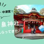 江島神社の辺津宮・中津宮は恋愛のパワースポット!御朱印の時間と料金は?