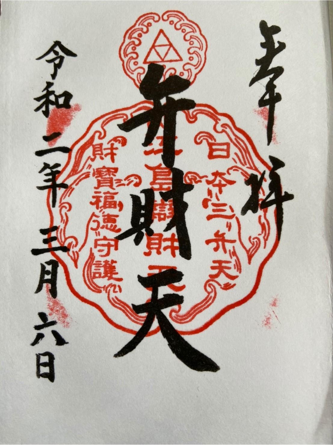 江ノ島神社御朱印