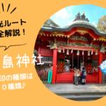 【完全版】江ノ島神社の御朱印の種類は?観光ルートを徹底解説!