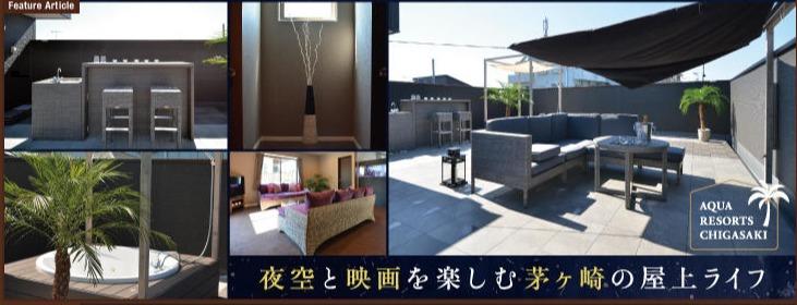 Aqua Resorts 茅ヶ崎