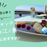 イルキャンティカフェ江ノ島でオシャレランチ!富士山と海の絶景が楽しめるレストラン!