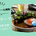 【辻堂】アロハテーブルテラスモール湘南のナンバーワンメニューを食べてきた!