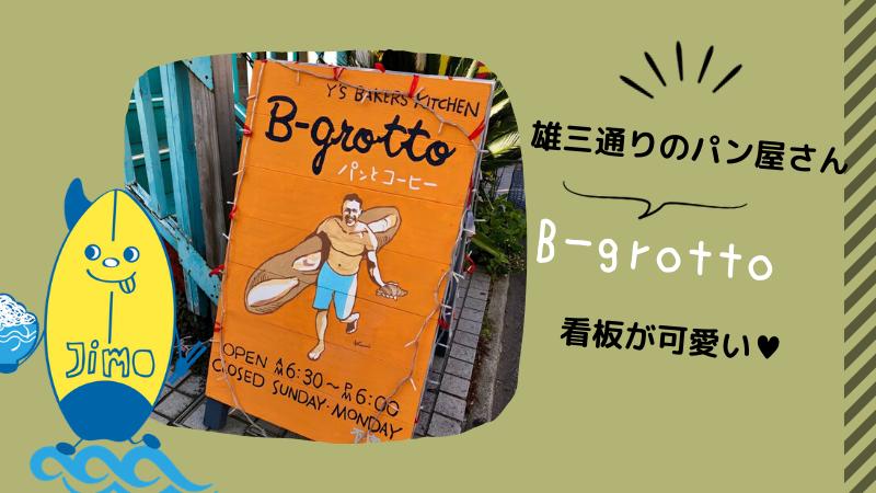 【茅ヶ崎】雄三通りのパン屋さんB-grotto(ビーグロット)!レーズンとクリームチーズが美味しい!