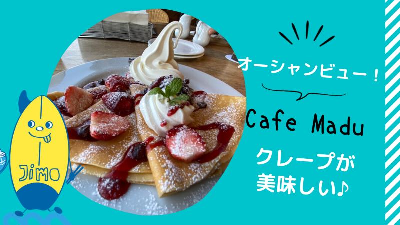 【江ノ島】カフェ・マディ(Cafe Madu)でオシャレランチ!クレープを食べてきた!