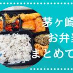 【コロナ対策】茅ヶ崎市のお弁当・テイクアウト・お持ち帰りができるお店をまとめてみた!