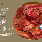 焼肉ざんまい茅ヶ崎駅前店のライスとサラダが山盛りすぎ!予約方法も解説!