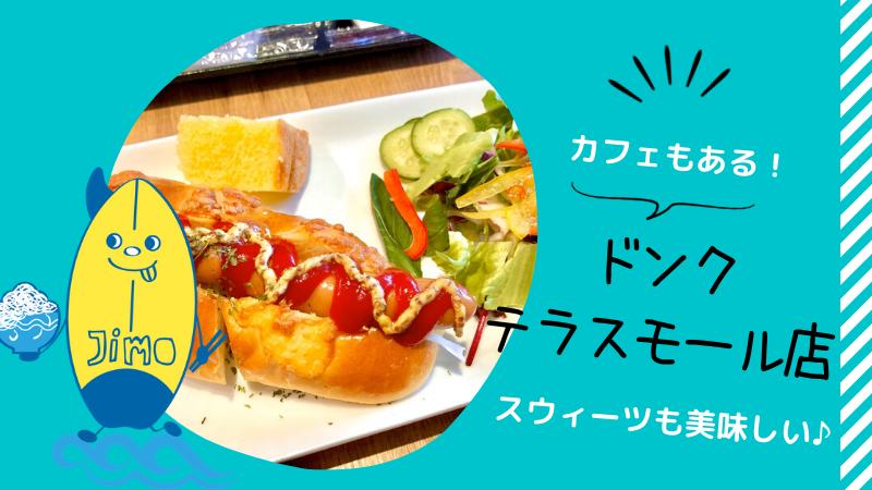 【辻堂】パン屋ドンク(DONQ)テラスモール湘南店でカフェ!湘南ハニートーストセットが甘くて美味しい!