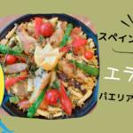 【藤沢】スペイン・バスク料理elarte(エラルテ)でランチ!パエリアが絶品!