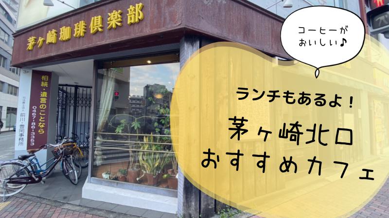 茅ヶ崎駅北口のおすすめカフェ8選!オシャレランチも楽しめる♪